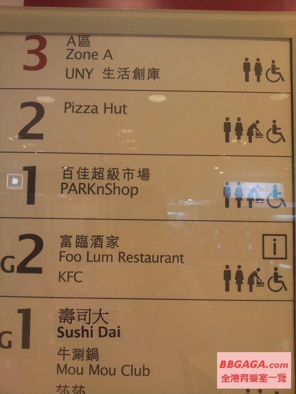 樂富廣場 - 香港育嬰室一覽 - 哺乳/換片資訊